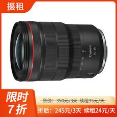 佳能RF 15-35mm F2.8 L IS USM镜头
