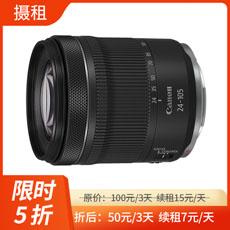 佳能RF 24-105mm F4-7.1 IS STM镜头