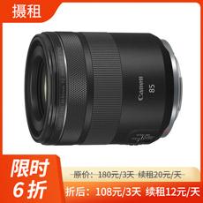 佳能RF 85mm F2 MACRO IS STM镜头