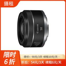 佳能RF 50mm F1.8 STM镜头