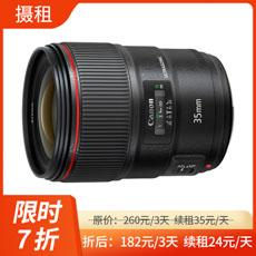 佳能EF 35mm F1.4 L II USM镜头