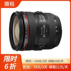 佳能EF 24-70mm F4 L IS USM镜头