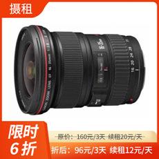 佳能EF 16-35mm F2.8 L II USM镜头