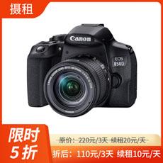 佳能EOS 850D(18-55)套机