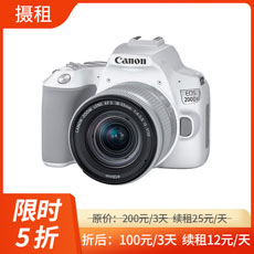 佳能EOS 200D II(18-55)白色版套机