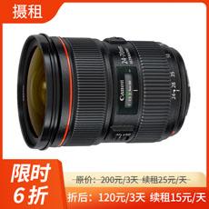 佳能EF 24-70mm F2.8 L II USM镜头