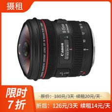 佳能EF 8-15mm F4 L USM鱼眼镜头
