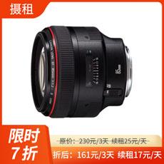 佳能EF 85mm F1.2 L II USM镜头