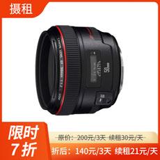 佳能EF 50mm F1.2 L USM镜头