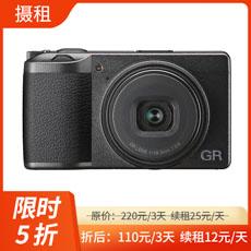 理光GR III普通版相机