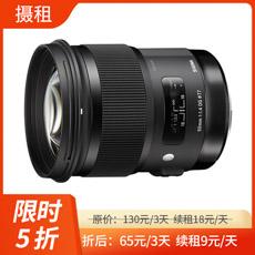 适马50mm F1.4 DG HSM   Art(尼康口)镜头