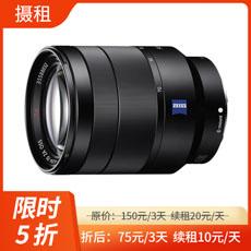 索尼FE 24-70mm F4 ZA OSS镜头