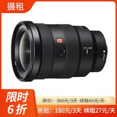 索尼FE 16-35mm F2.8 GM镜头