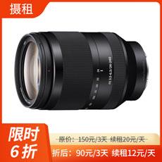索尼FE 24-240mm F3.5-6.3 OSS镜头